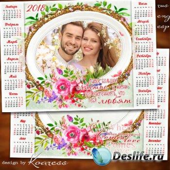 Романтический календарь на 2018 год - Это счастье любить и любимыми быть