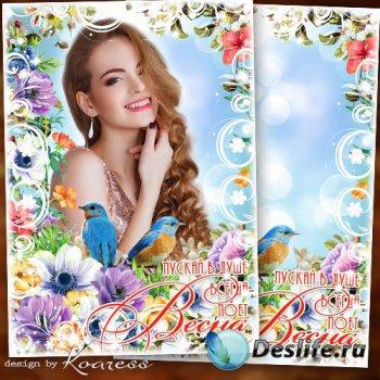 Праздничная фоторамка к 8 Марта - Цветов, любви и красоты, пусть все сбываю ...