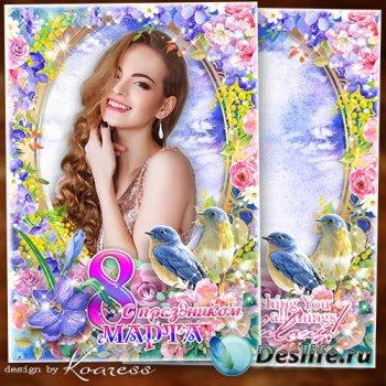 Праздничная рамка для фото-открытка к 8 Марта - Пусть счастье принесет весн ...