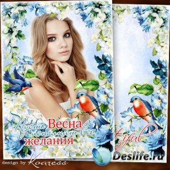 Праздничная открытка с фоторамкой к 8 Марта - Пусть все желания исполняются ...