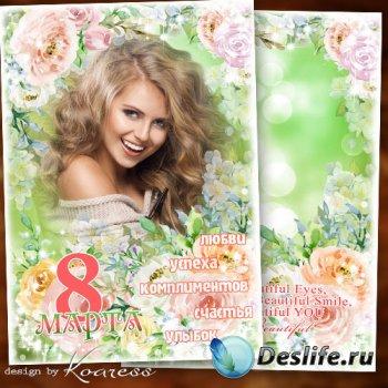 Праздничная открытка с фоторамкой к 8 Марта - Женский день прекрасный празд ...
