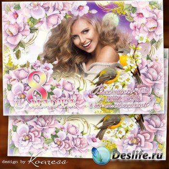 Праздничная рамка для фото-открытка к 8 Марта - Весеннего тепла, любви, цве ...