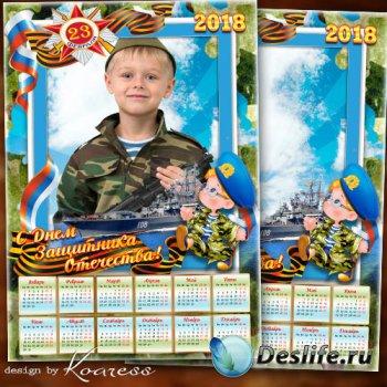 Детский календарь-рамка на 2018 год к 23 февраля - Сегодня у мальчишек праз ...