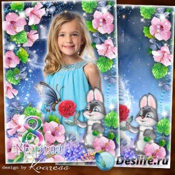 Портретная рамка для девочек к 8 Марта - Пусть прекрасным, сказочным будет  ...