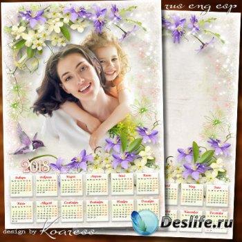 Календарь с рамкой на 2018 год - Пусть счастье принесет весна