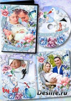 Обложка DVD и задувка на диск – Выписка из роддома