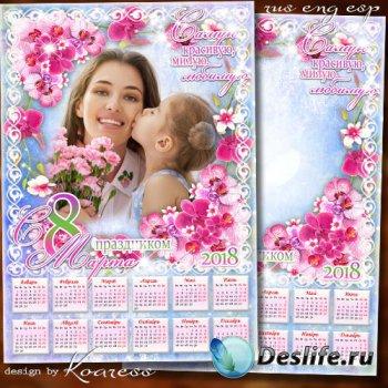 Весенний календарь-рамка на 2018 год - Поздравляем с праздником самую любим ...