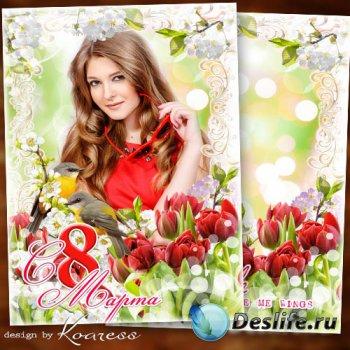 Праздничная открытка с рамкой к 8 Марта - Будь радостной, красивой, яркой