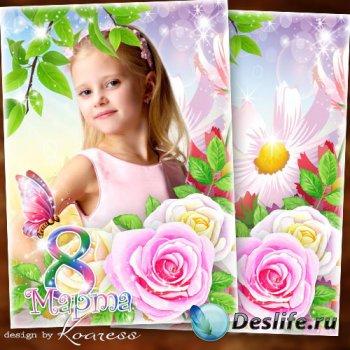 Детская рамка для портретов девочек к 8 Марта - С праздником, прелестные де ...