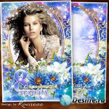 Праздничная рамка для фото-поздравление к 8 Марта - Для вас - цветы и поздр ...