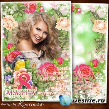 Праздничная фоторамка-открытка к 8 Марта - Любви, цветов, подарков, комплим ...