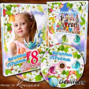Детский набор dvd для видео с весеннего утренника в детском саду - Мы сегод ...