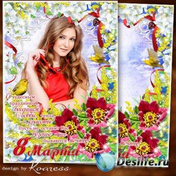 Праздничная открытка с фоторамкой к 8 Марта - В этот чудный день весенний п ...