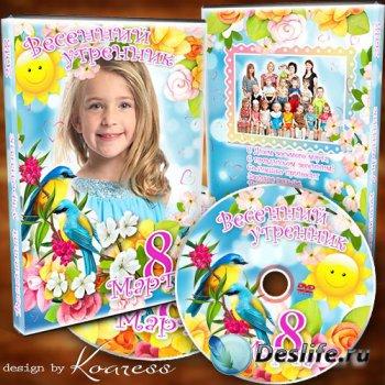 Детский набор dvd для видео с весеннего утренника - В этот мартовский денек ...