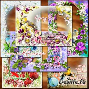 Праздничные открытки с вырезами для фото к 8 Марта - С прекрасным празднико ...