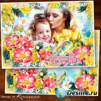 Праздничная рамка для фото к 8 Марта - Прекрасной жизни, радости и счастья