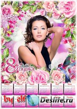 Весенний календарь-рамка на 2018 год к 8 Марта - Пусть расцветают цветы, ва ...
