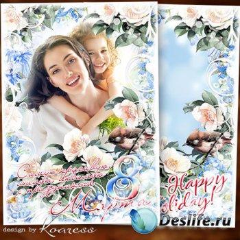 Рамка для фото к 8 Марта - Для тебя в этот праздник цветы и подарки