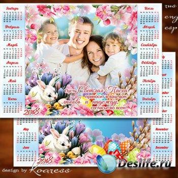Праздничный календарь на 2018 год - Светлой и счастливой Пасхи
