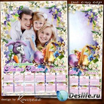 Пасхальный календарь-рамка для фотошопа на 2018 год - Пасха пусть приносит  ...