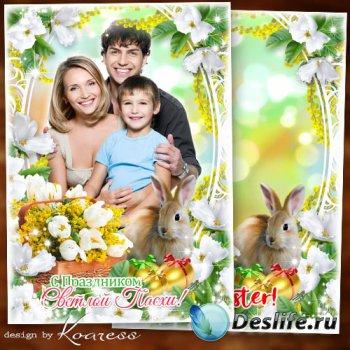 Праздничная семейная рамка для фотошопа - Пасха к нам стучится в двери