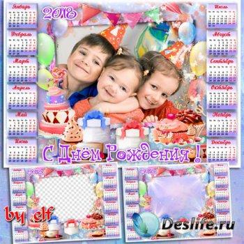 Детский календарь-рамка на 2018 год - Праздник День Рождения ждем мы целый  ...