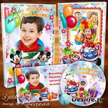 Детский набор для dvd диска с видео Дня Рождения и пригласительный с рамкам ...