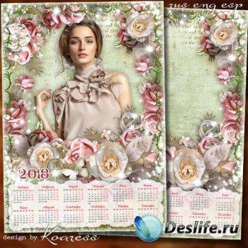 Календарь с рамкой для фото на 2018 год - Романтический портрет