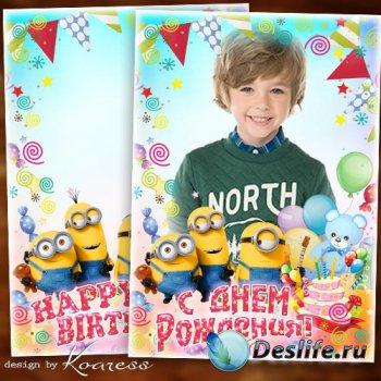 Рамка для фото - Веселый День Рождения с веселыми друзьями