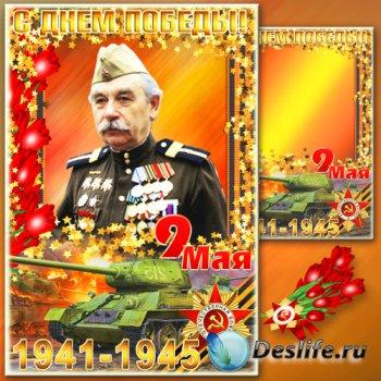 Рамка для фото - В орденах шагают деды Поздравляем с Днём Победы