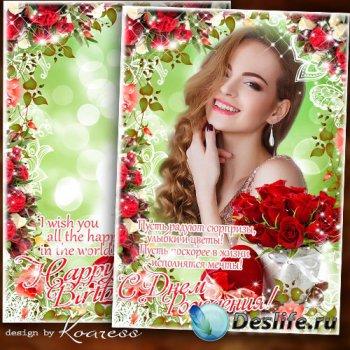 Фоторамка-открытка к Дню Рождения для фотошопа - Пусть радуют сюрпризы