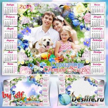 Семейный календарь-рамка на 2018 год - Праздник Пасхи пусть наполнит душу с ...