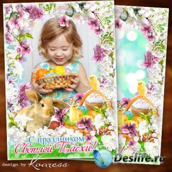 Праздничная семейная рамка для фото - Пусть будет жизнь на радости щедра, п ...