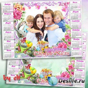Календарь-рамка на 2018 год - Пусть в Пасху будет полон дом, улыбки, счасть ...