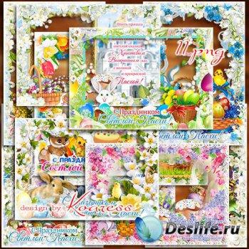 Пасхальные рамки-открытки для поздравлений - В светлый праздник Воскресения