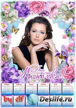 Календарь к Дню Рождения для фотошопа - С Праздником тебя мы поздравляем