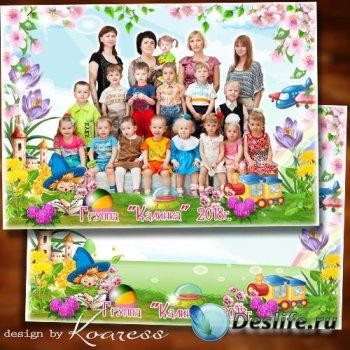 Фоторамка для фото группы в детском саду - Здравствуй, лето