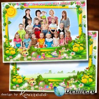 Детская фоторамка для фото группы в детском саду - Лето, лето к нам пришло