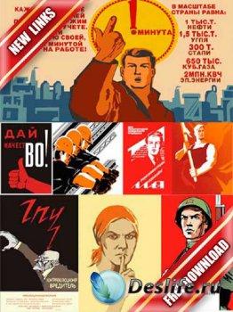 Векторный сток: советские агитационные плакаты (рабочие ссылки, бесплатные  ...