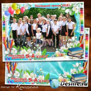 Детская рамка для школьников - До свидания, школа, здравствуй, лето