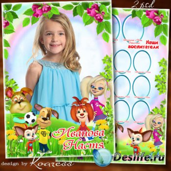 Рамка для детского портрета и виньетка для детского сада - Стали мы совсем  ...