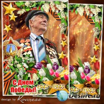 Рамка для фото к Дню Победы - Победный май
