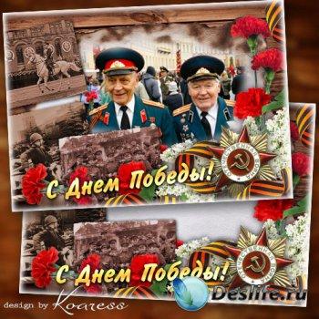 Праздничная рамка к Дню Победы для фотошопа - Мы вспомним годы фронтовые, д ...