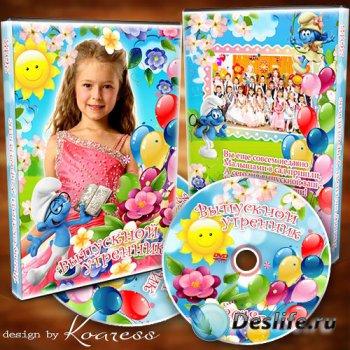 Детский набор dvd для диска с видео выпускного утренника - Сегодня первый в ...