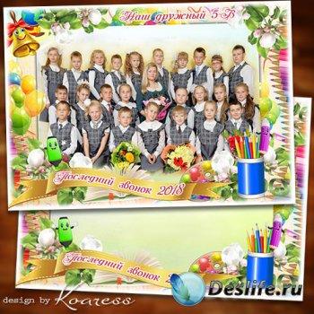 Детская рамка для фото школьников - На каникулы зовет нас звонок веселый