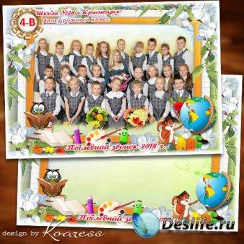 Детская рамка для фото школьников - Вместе праздник наш отметим - день посл ...