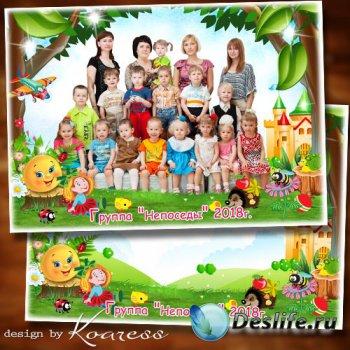 Детская фоторамка для фото группы в детском саду - Лето красное пришло