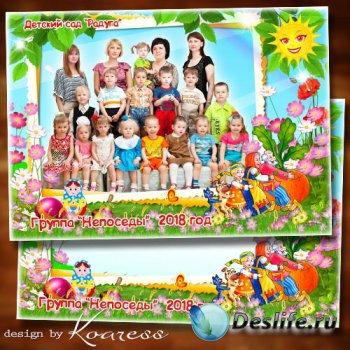 Детская фоторамка для фото группы в детском саду - Вот оно какое - наше лет ...