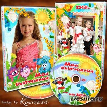 Детский набор dvd для диска с видео - До свидания, детский сад
