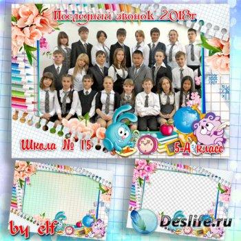 Рамка для фото школьников - Позади учебный год